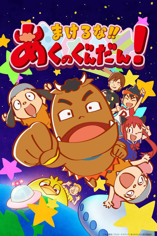 Makeruna!! Aku no Gundan! Poster