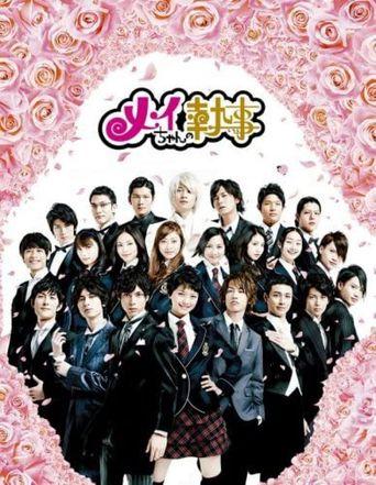 Mei-chan's Butler Poster