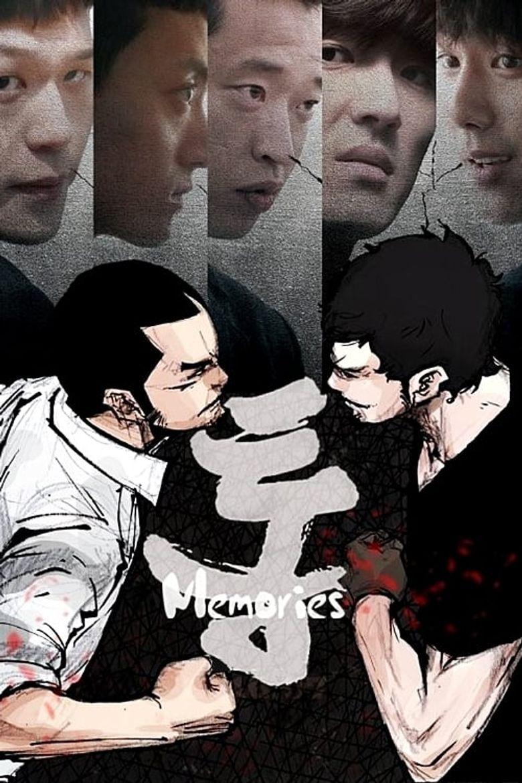 Tong: Memories Poster