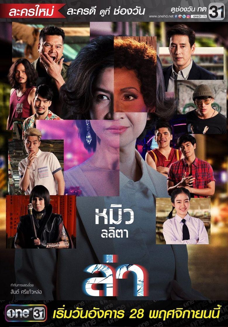 Lah Poster