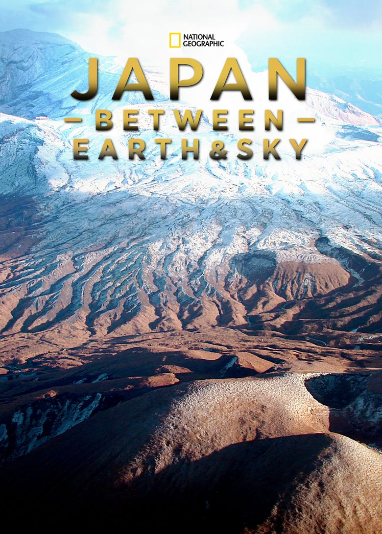 Japan: Between Earth & Sky Poster