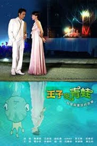 The Prince Who Turns into a Frog Poster