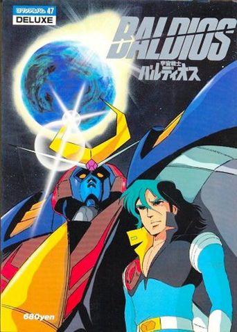 宇宙戦士 バルディオス Poster