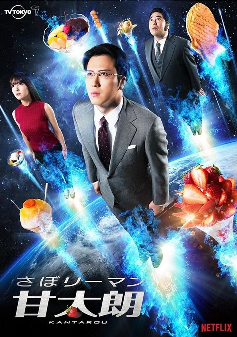 Kantaro: The Sweet Tooth Salaryman Poster