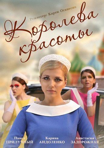 Russian Beauty Poster