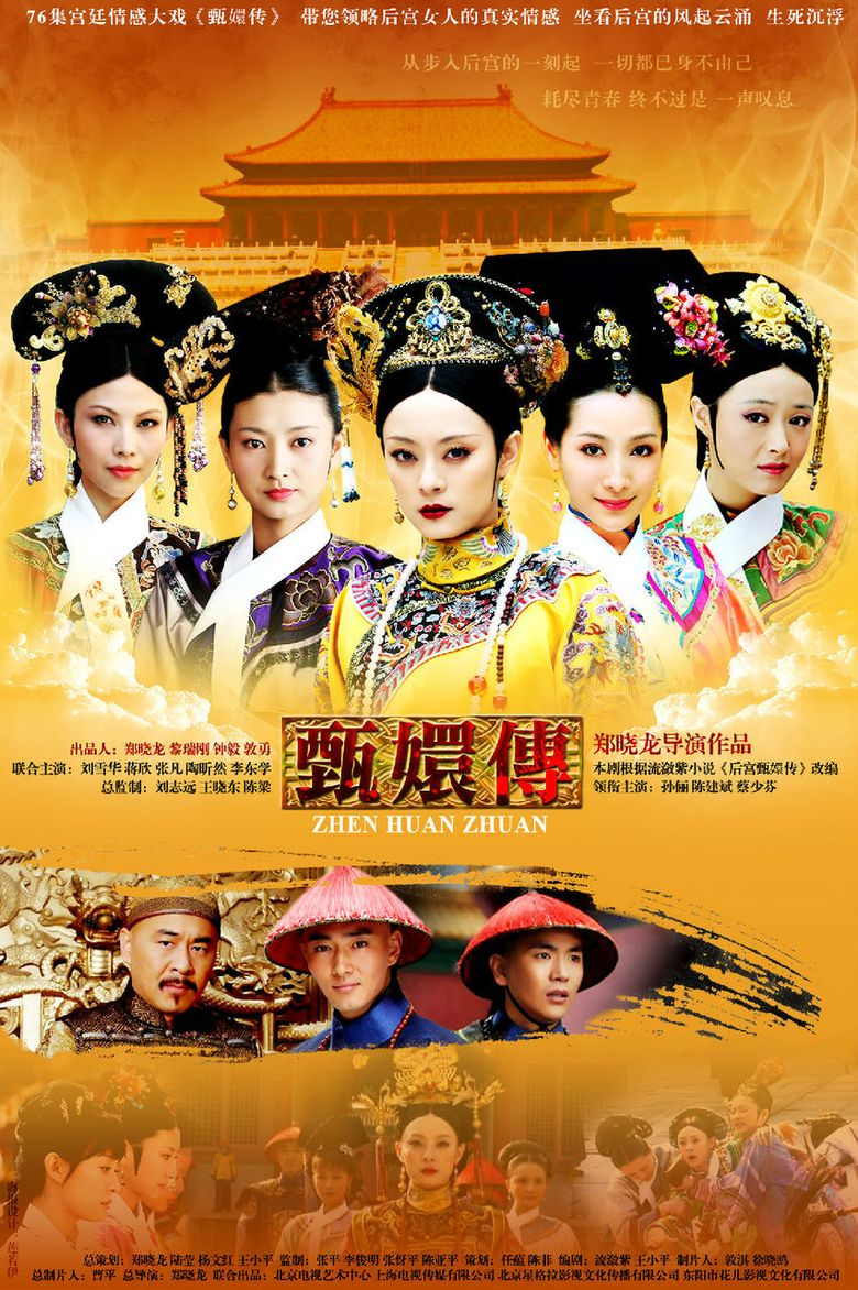 Watch Empresses In The Palace