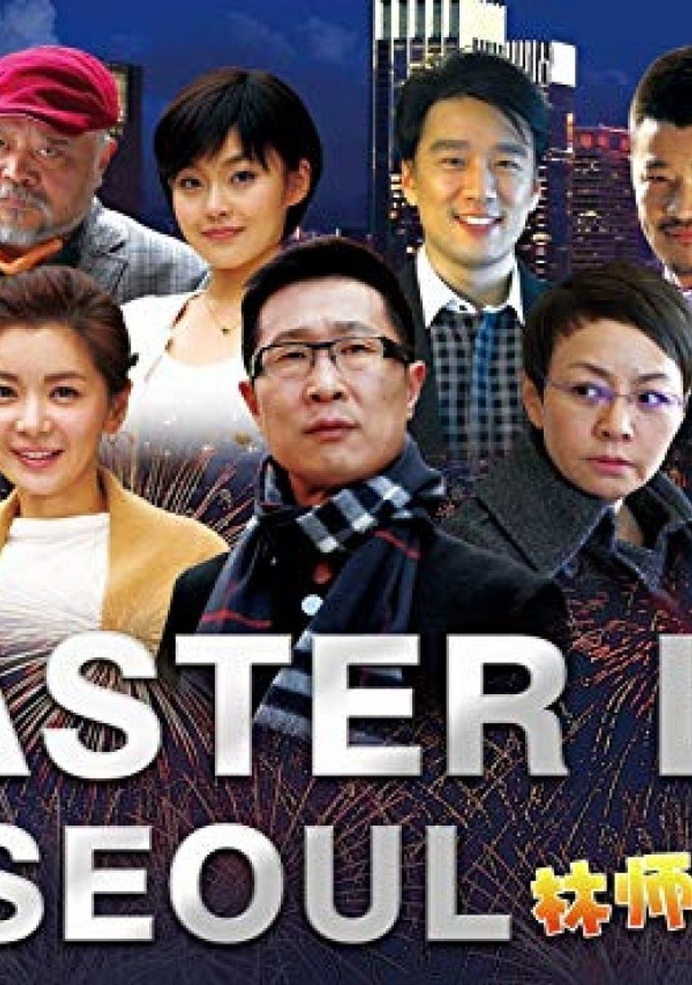 Master Lin in Seoul Poster