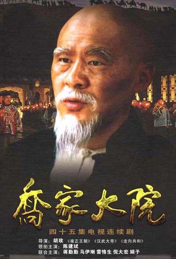 Qiao's Grand Courtyard Poster