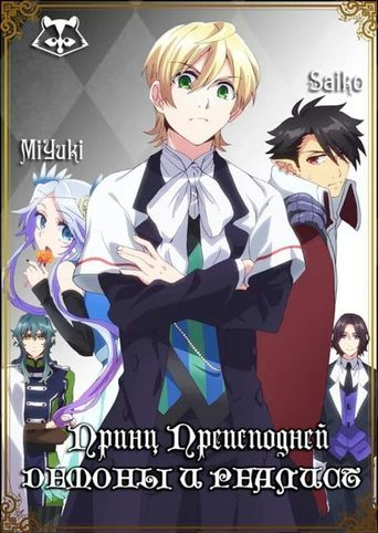Makai Ouji: Devils and Realist Poster