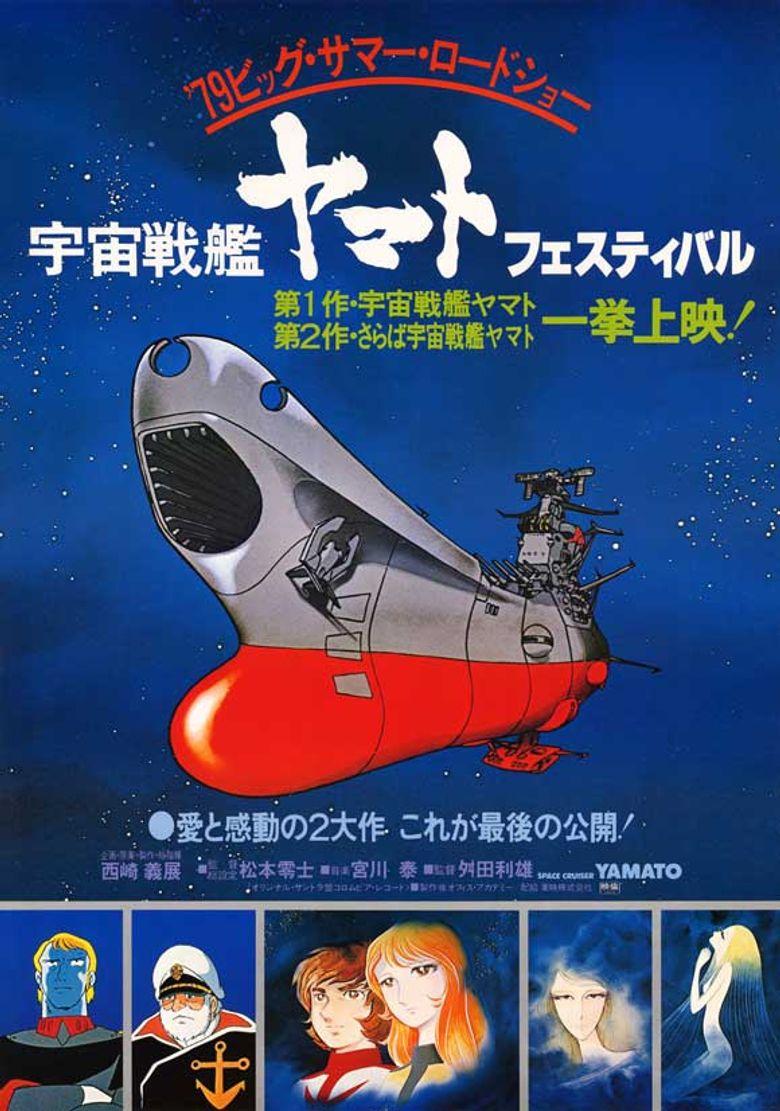 Star Blazers Poster