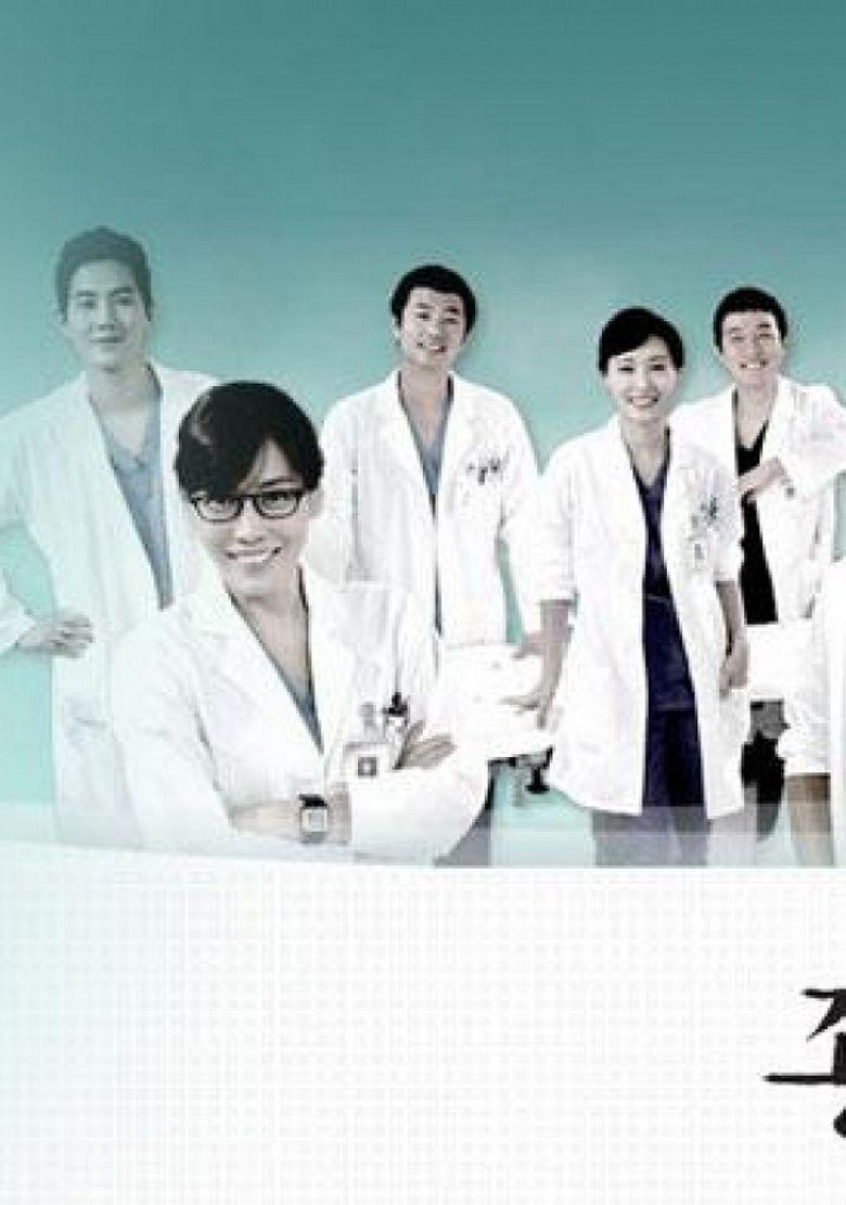 General Hospital (Dramafever) Poster