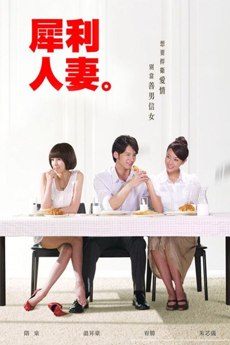 The Fierce Wife Poster