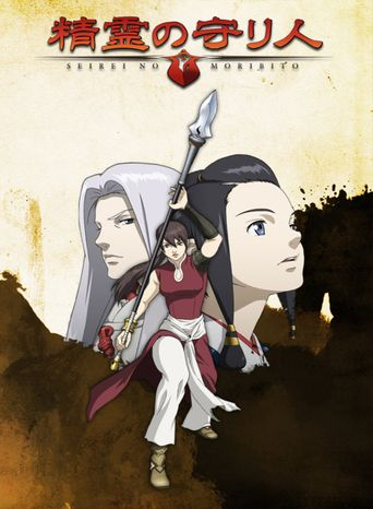 Watch Moribito: Guardian of the Spirit