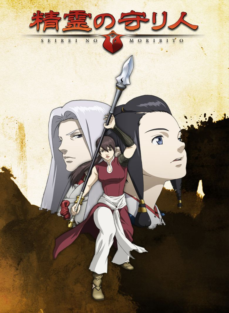 Moribito: Guardian of the Spirit Poster