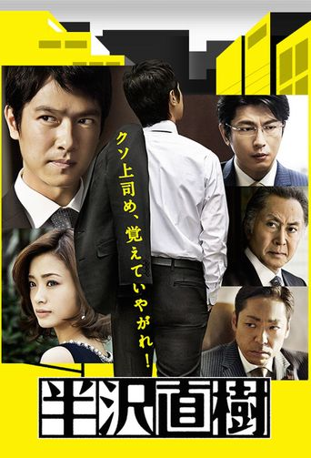 Hanzawa Naoki Poster