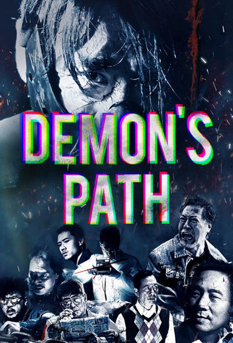 阳关道 Poster