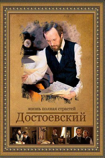 Достоевский Poster