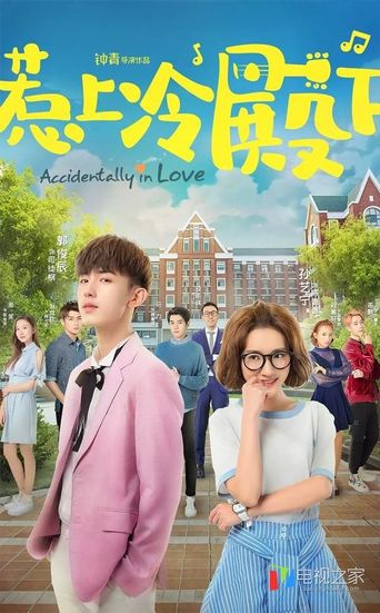 Accidentally In Love Poster
