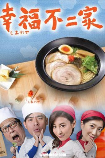 Shia Wa Se Poster