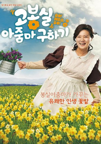 Saving Mrs. Go Bong Shil Poster