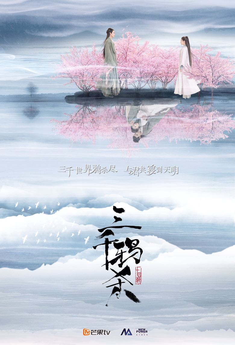 Love of Thousand Years Poster