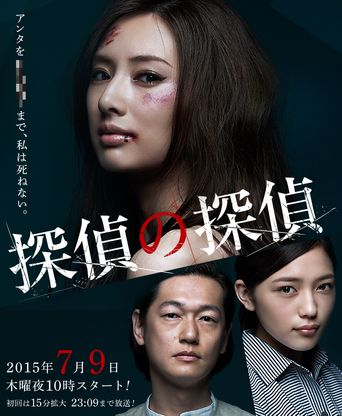 Detective versus Detectives Poster