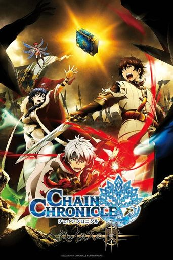 Chain Chronicle: The Light of Haecceitas Poster