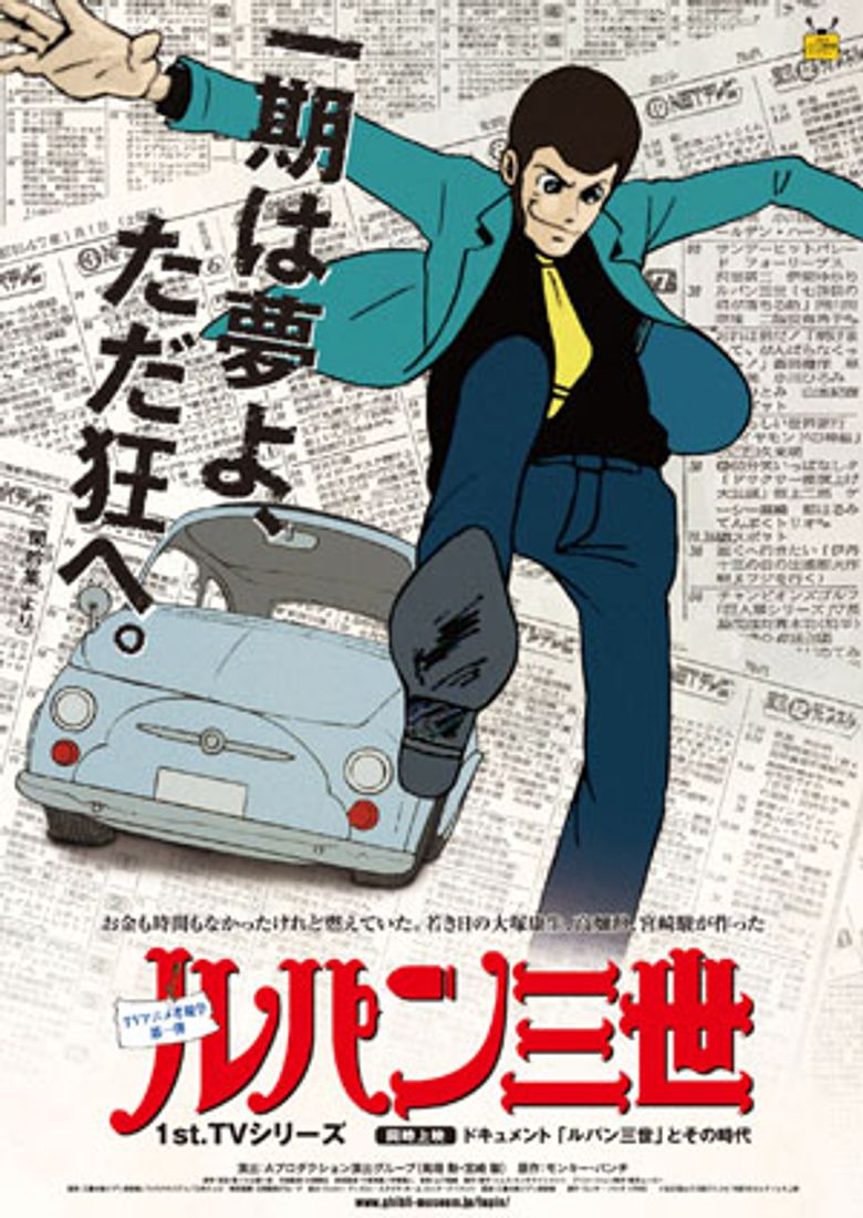 Watch Lupin the Third