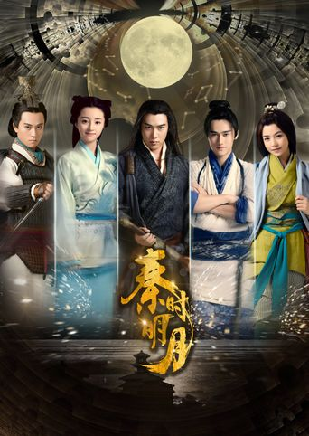 The Legend of Qin Poster