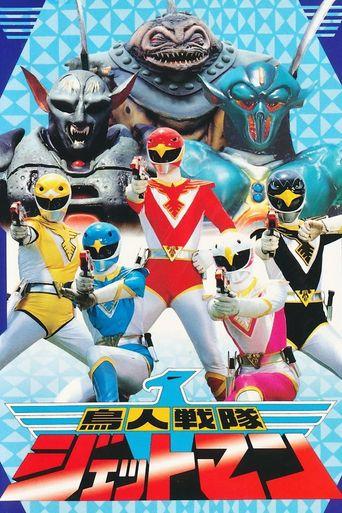 Chōjin Sentai Jetman Poster