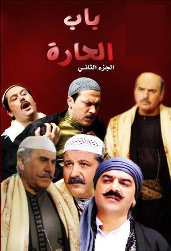 Bab Al-Hara Poster