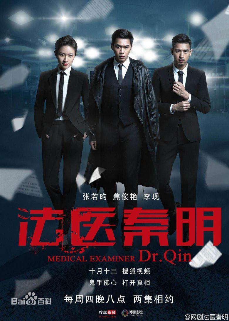 Medical Examiner Dr. Qin Poster