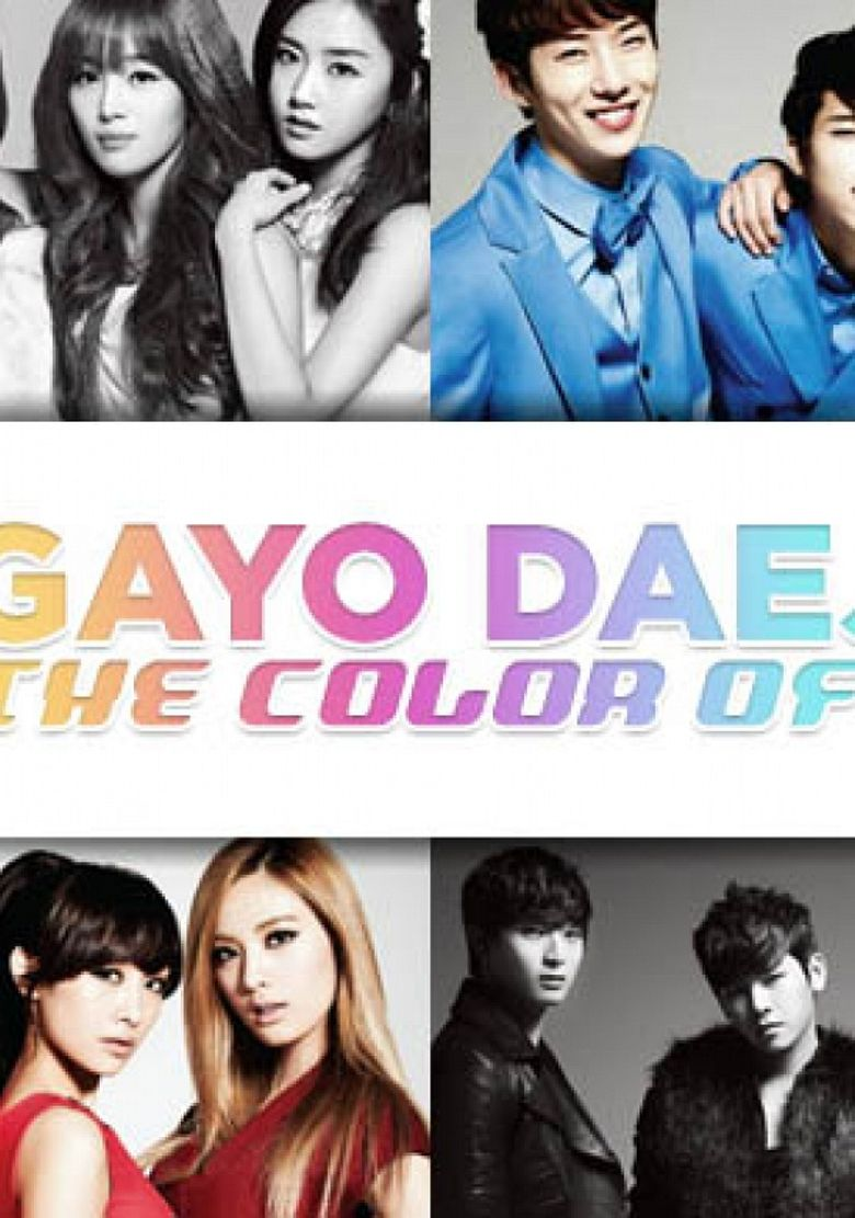 2012 SBS Gayo Daejeon: The Color of K-pop Poster