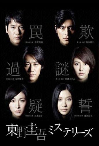 The Higashino Keigo Mysteries Poster