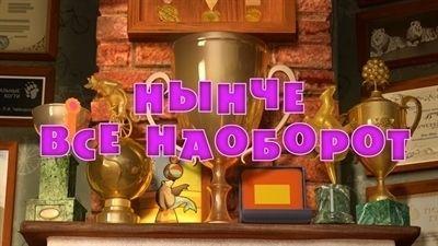 Season 01, Episode 38 Today the Opposite is True