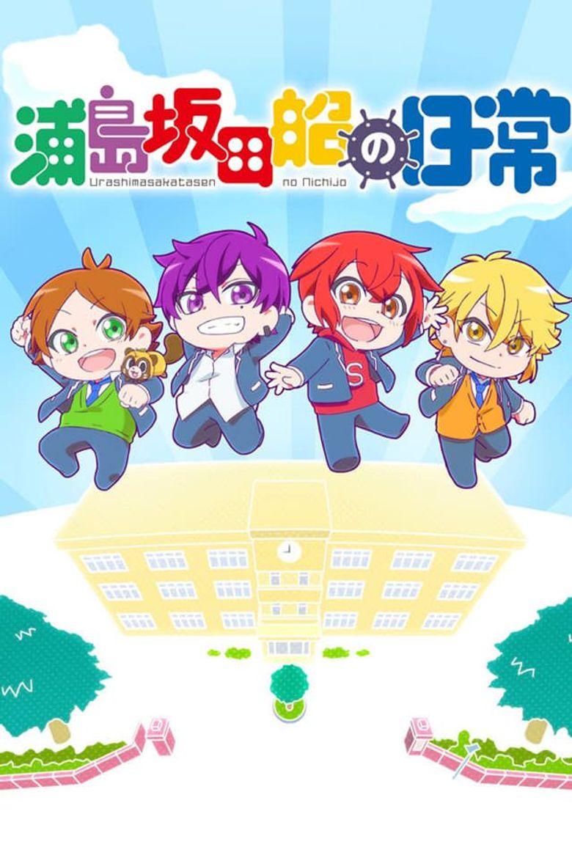 Days of Urashimasakatasen Poster