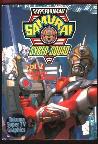 Superhuman Samurai Syber-Squad Poster