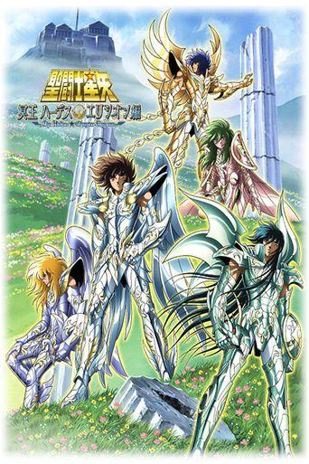 (聖闘士星矢 冥王ハーデス Poster