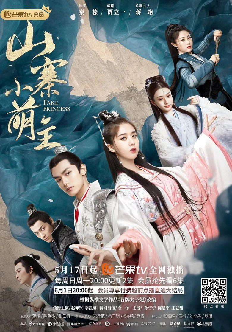 Shan zhai xiao meng zhu Poster