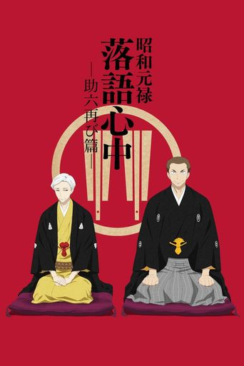 Showa and Genroku Era Lover's Suicide Through Rakugo Poster