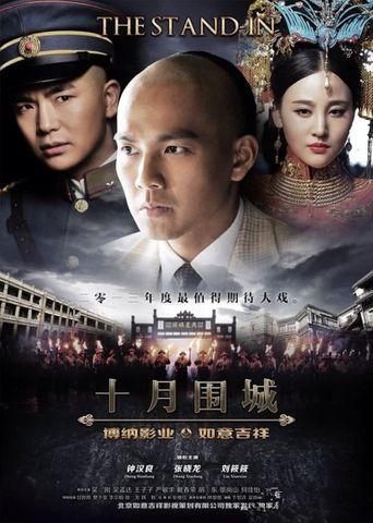 Shi Yue Wei Cheng Poster