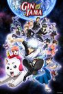Watch Gintama