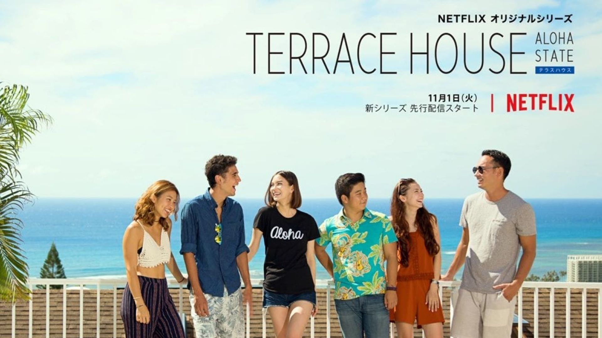 Season 01, Episode 01 Terrace House in Aloha State
