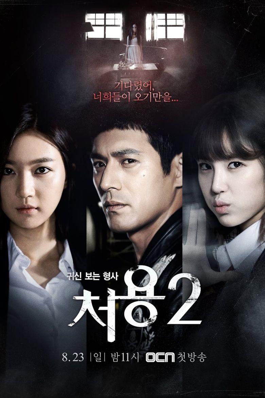 Cheo Yong Poster